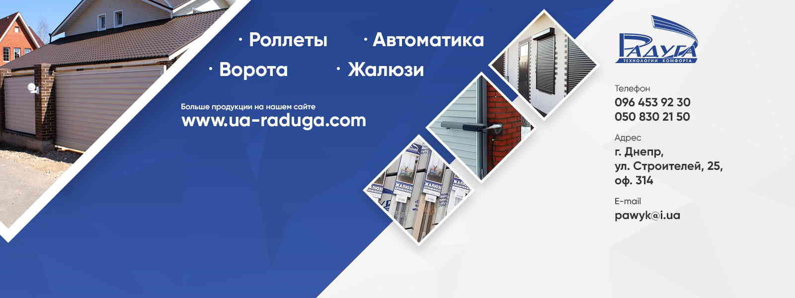 Ворота - Роллеты от ООО Радуга N
